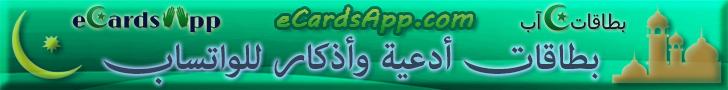 eCardsApp بطاقات آب